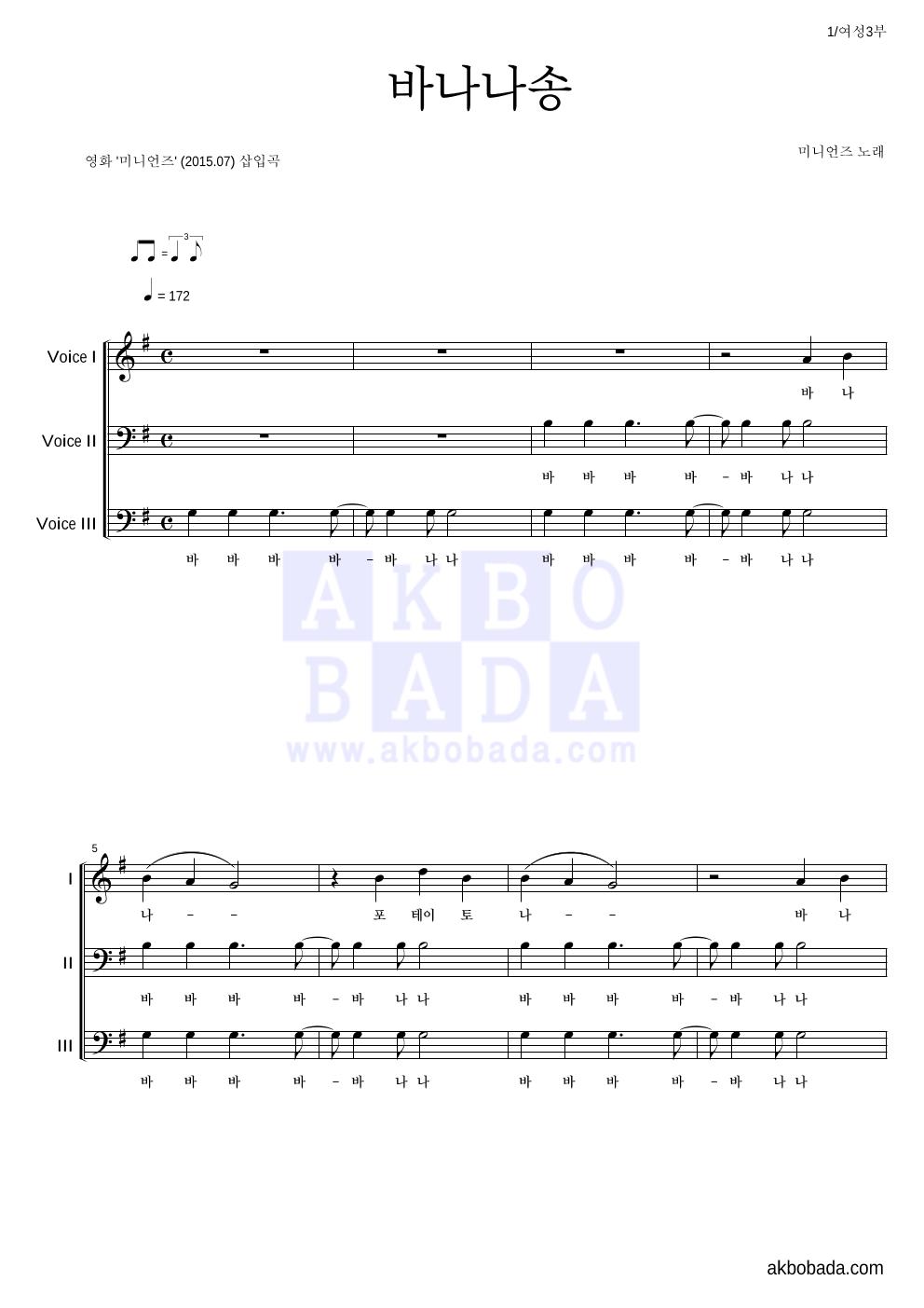 미니언즈 - 바나나송  악보