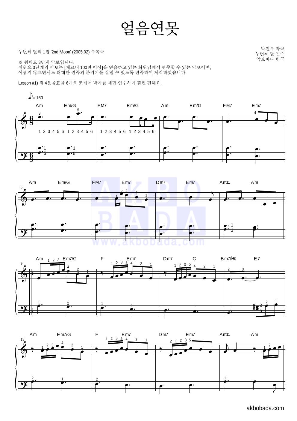 두번째 달 - 얼음연못 피아노2단-쉬워요 악보