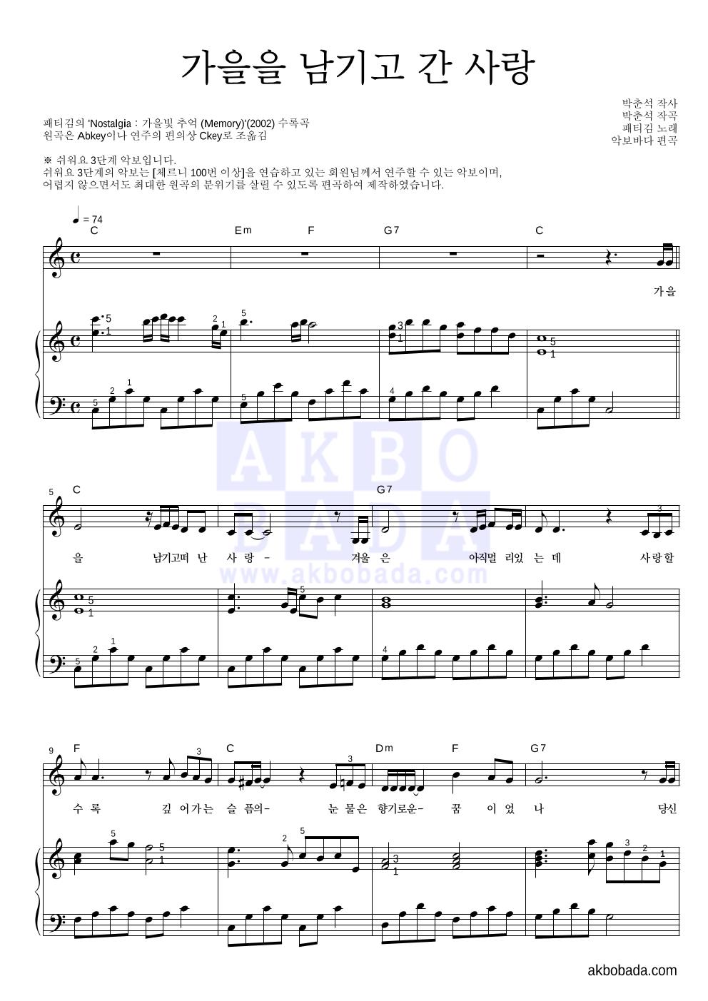 패티김 - 가을을 남기고 간 사랑 피아노3단-쉬워요 악보