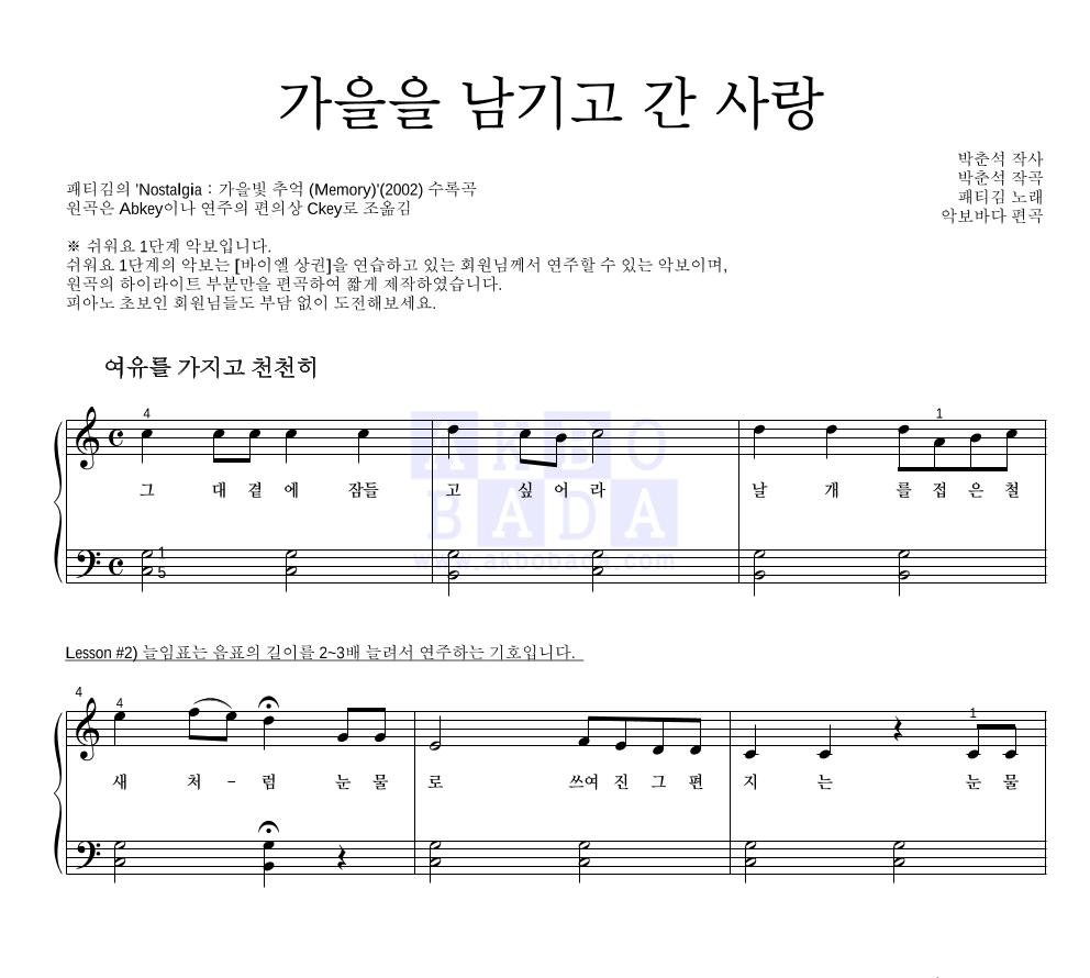 패티김 - 가을을 남기고 간 사랑 피아노2단-쉬워요 악보