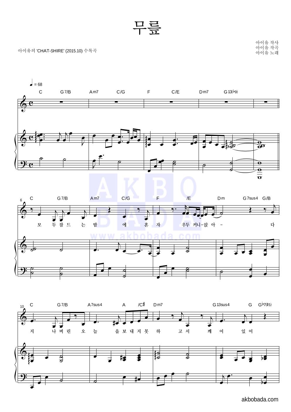 아이유 - 무릎 피아노 3단 악보