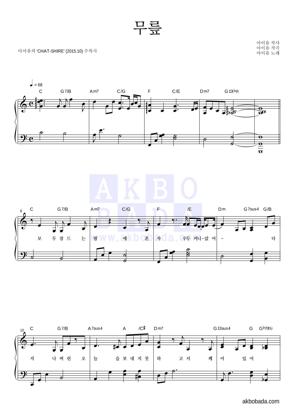 아이유 - 무릎 피아노 2단 악보