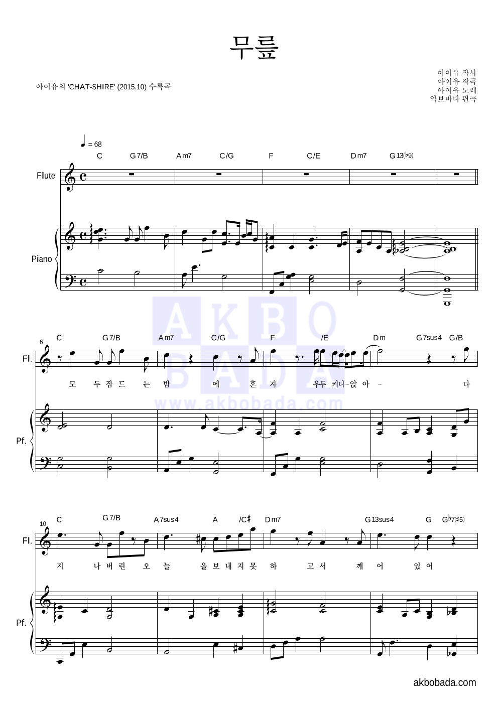 아이유 - 무릎 플룻&피아노 악보
