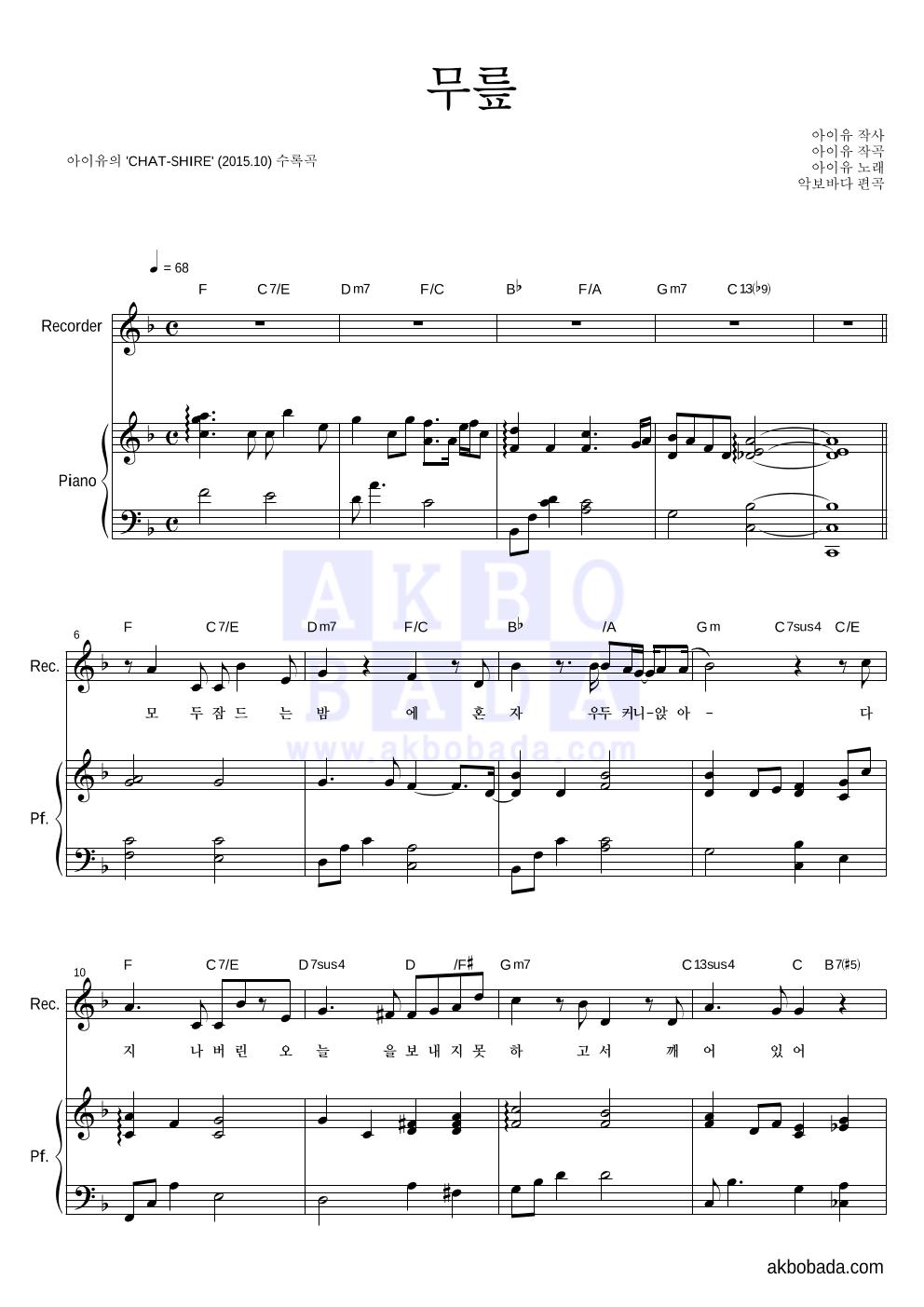 아이유 - 무릎 리코더&피아노 악보