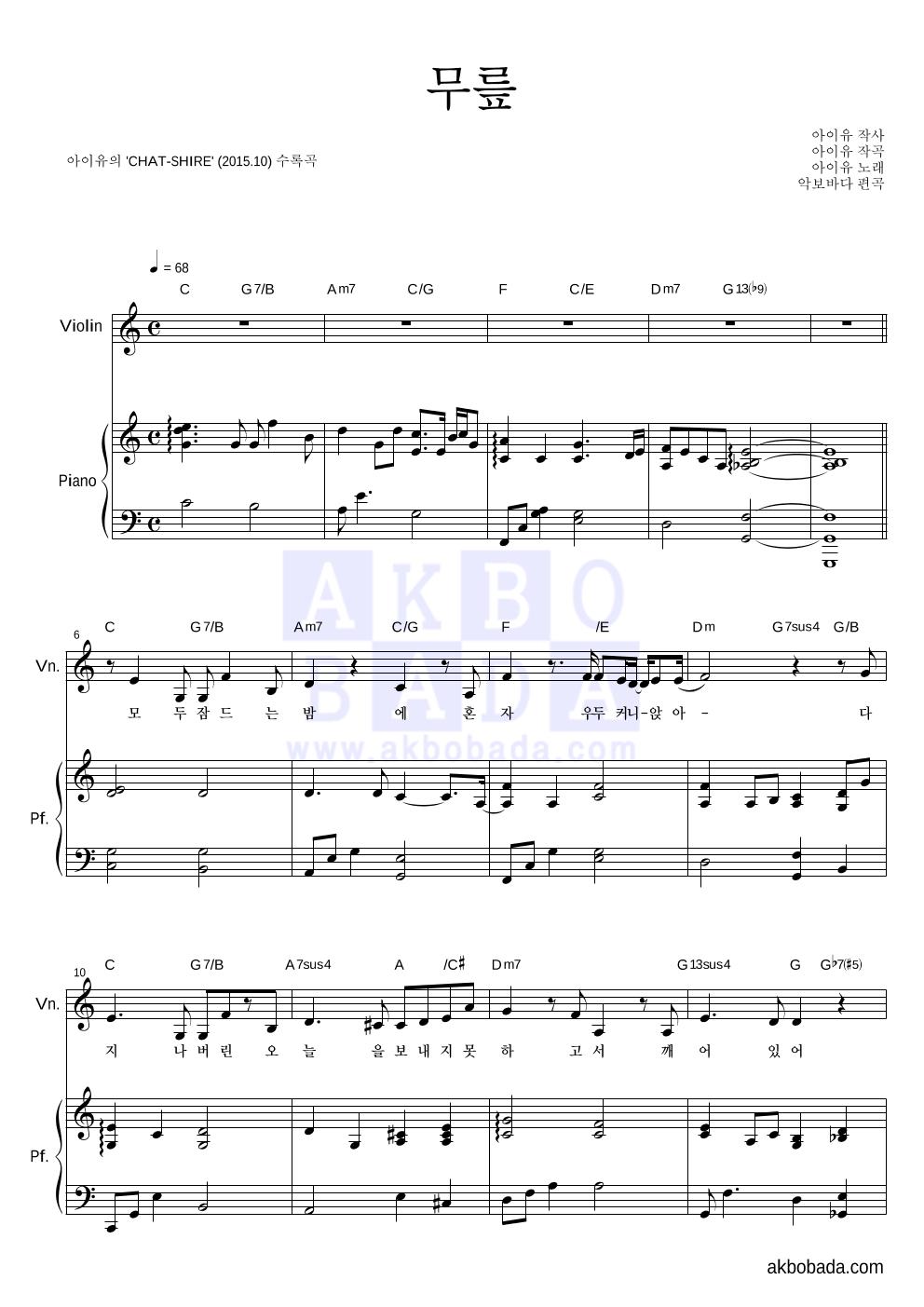 아이유 - 무릎 바이올린&피아노 악보