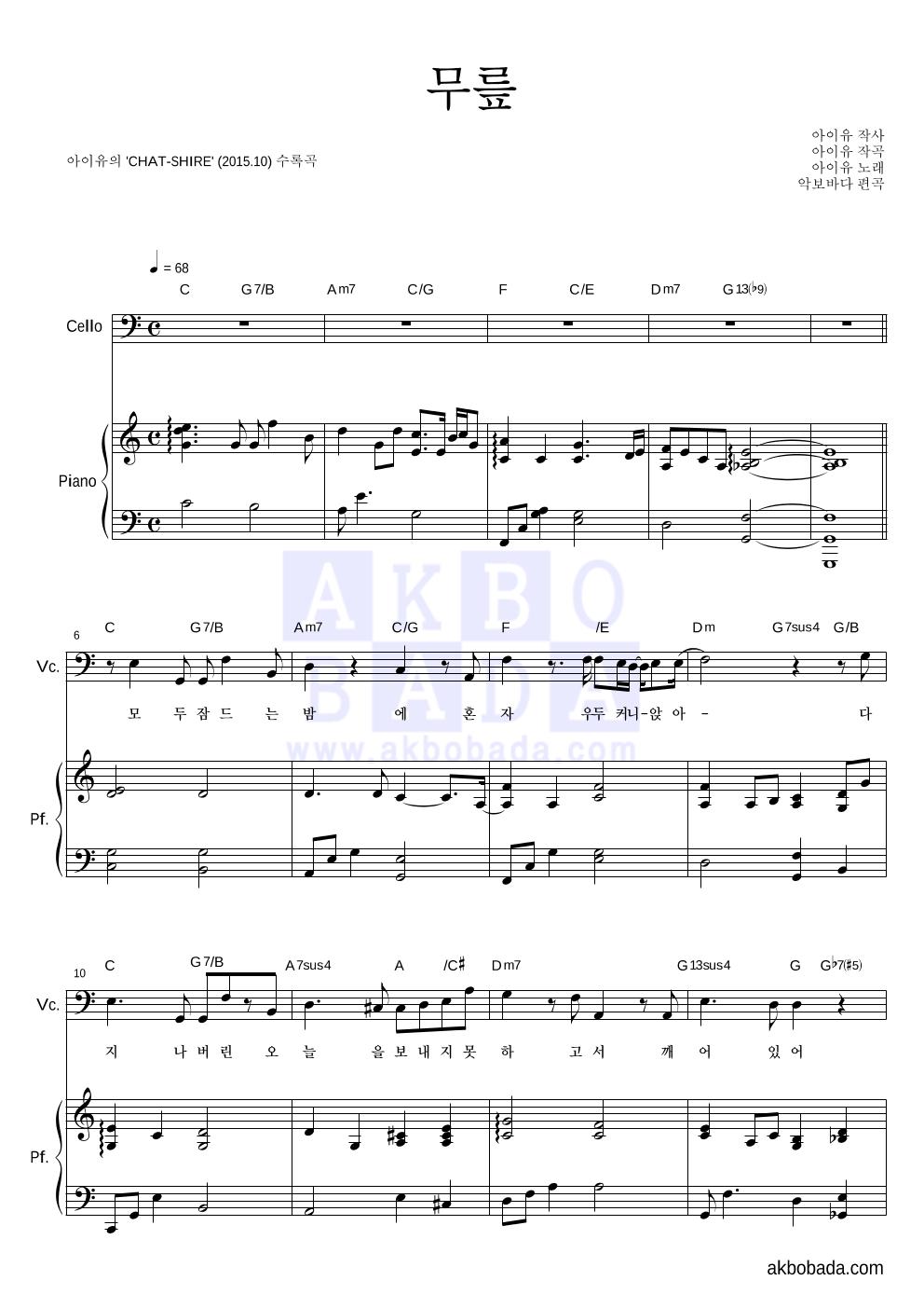 아이유 - 무릎 첼로&피아노 악보