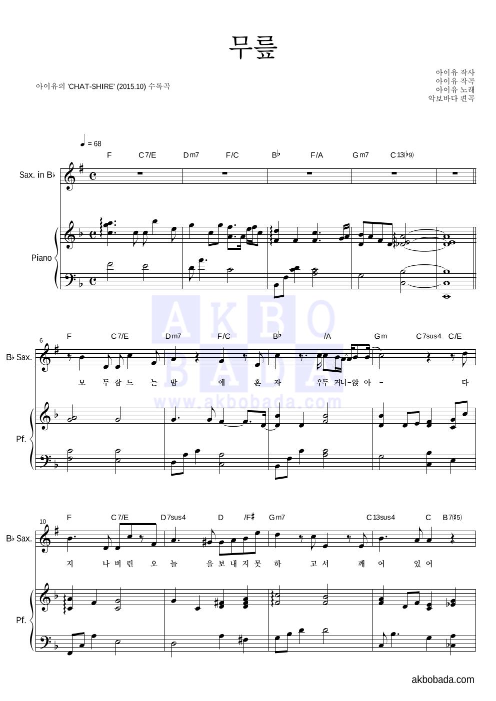 아이유 - 무릎 Bb색소폰&피아노 악보