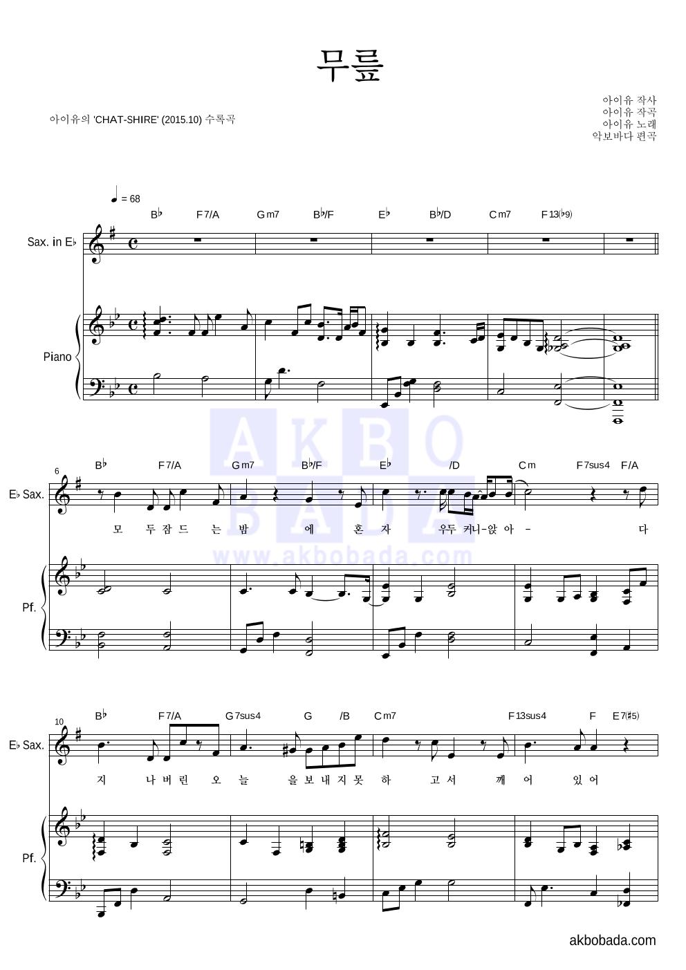 아이유 - 무릎 Eb색소폰&피아노 악보