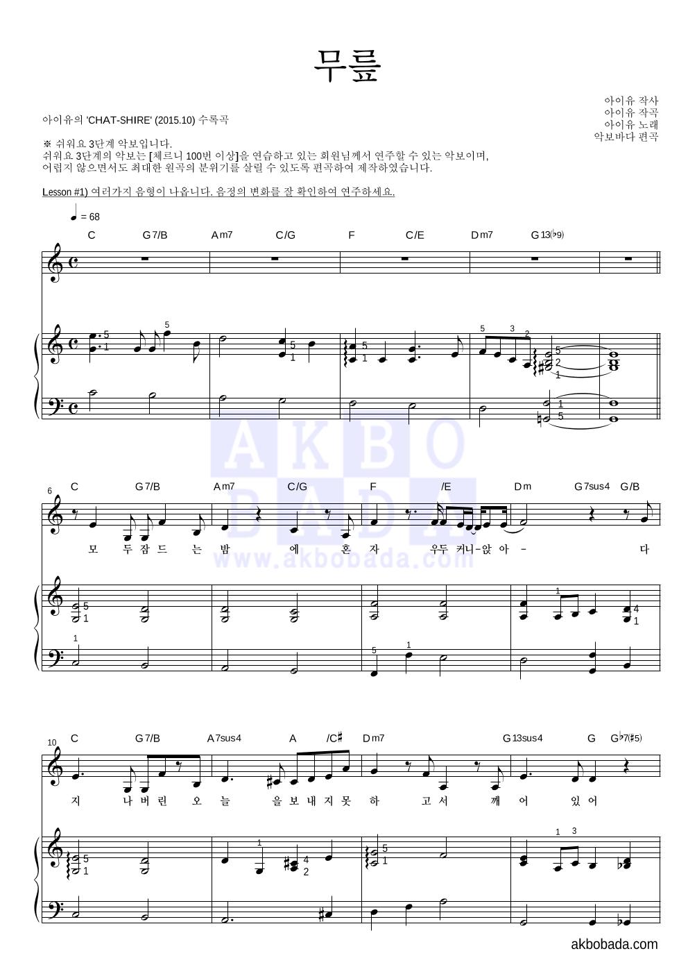 아이유 - 무릎 피아노3단-쉬워요 악보