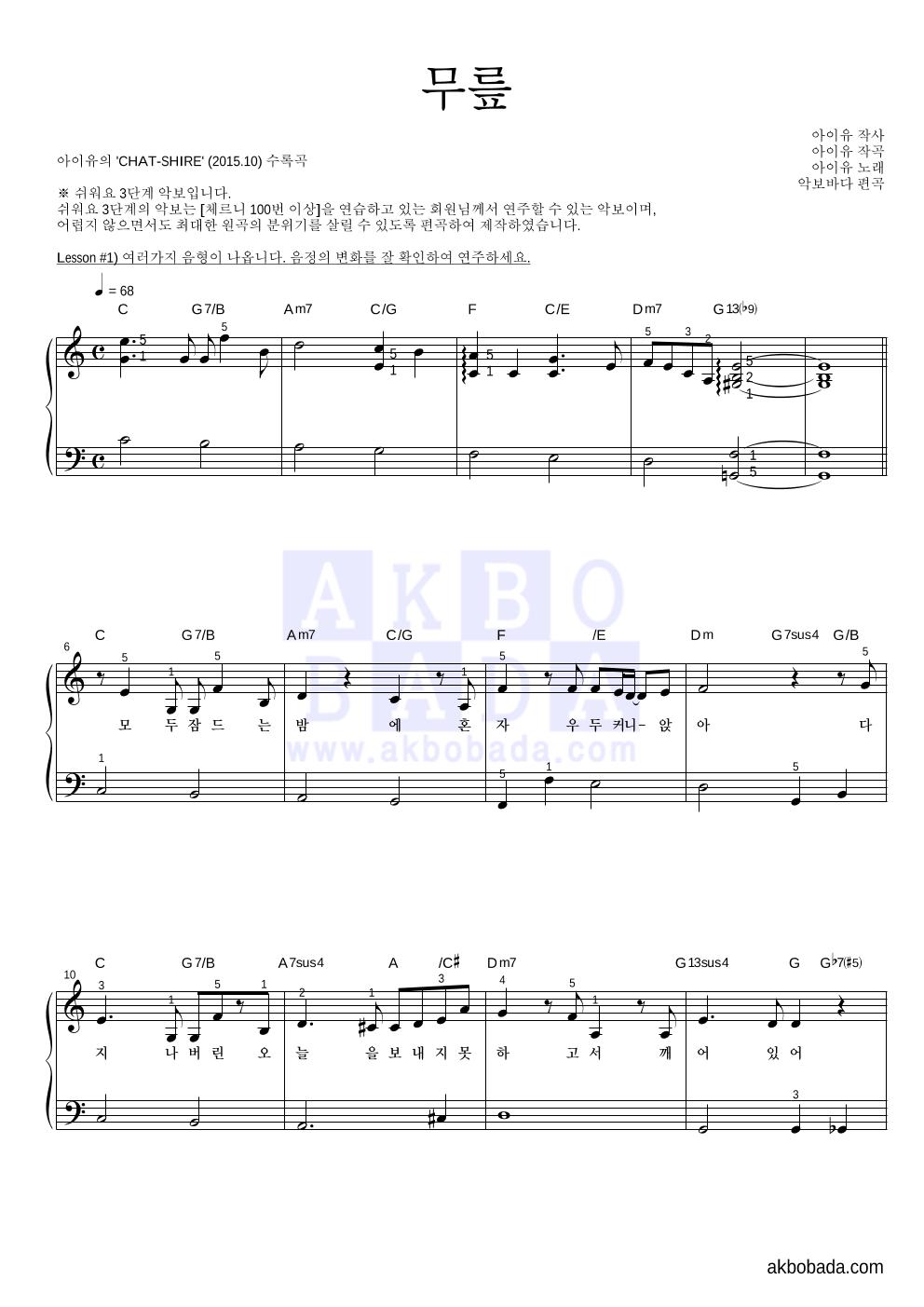 아이유 - 무릎 피아노2단-쉬워요 악보