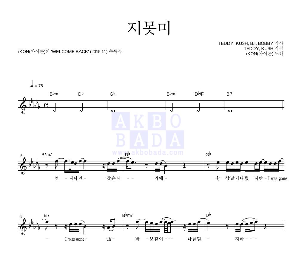 아이콘 - 지못미 멜로디 악보