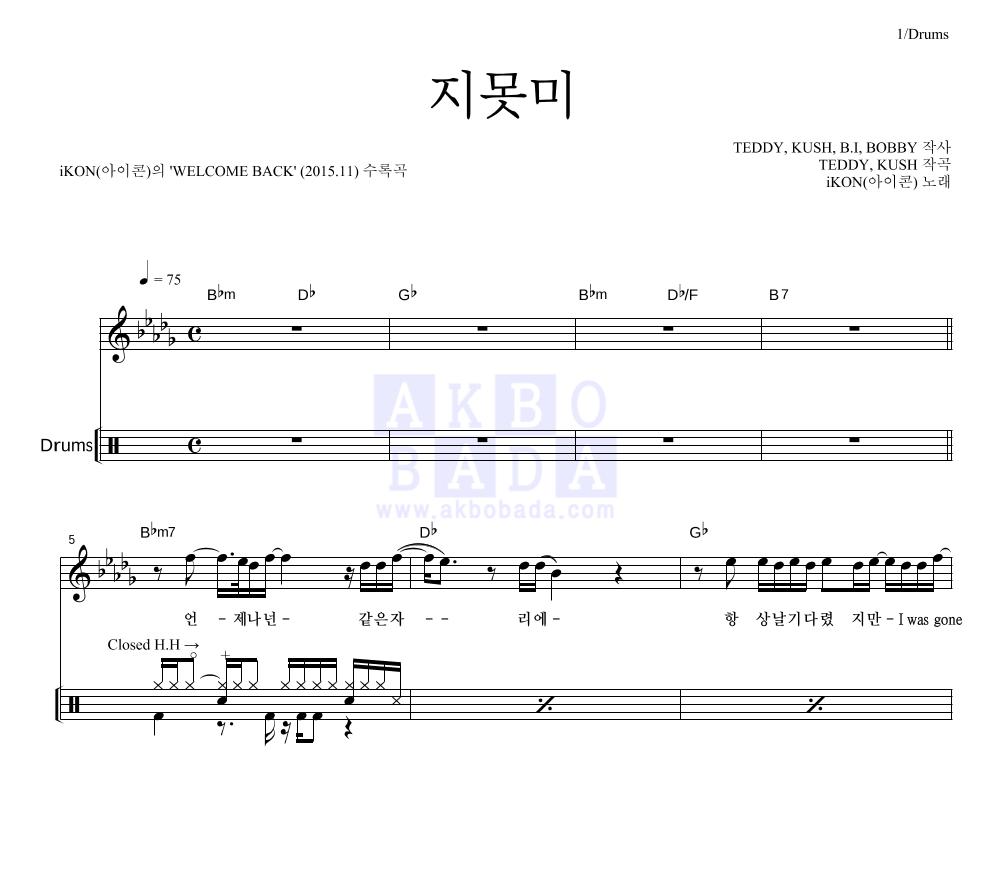 아이콘 - 지못미 드럼 악보