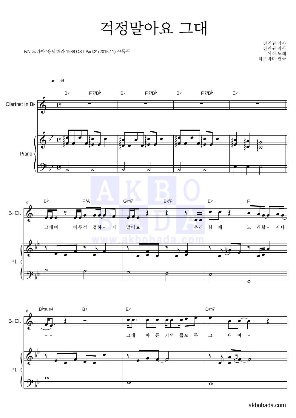 클라리넷&피아노 악보