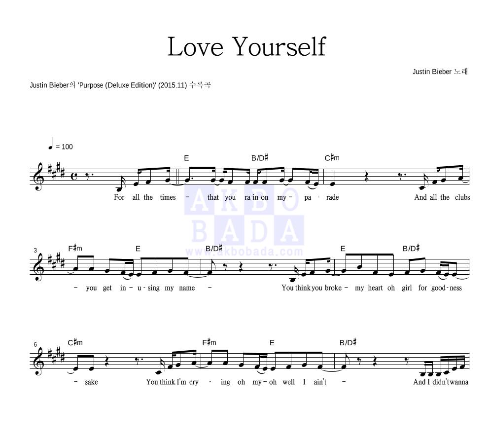Justin Bieber - Love Yourself 멜로디 악보