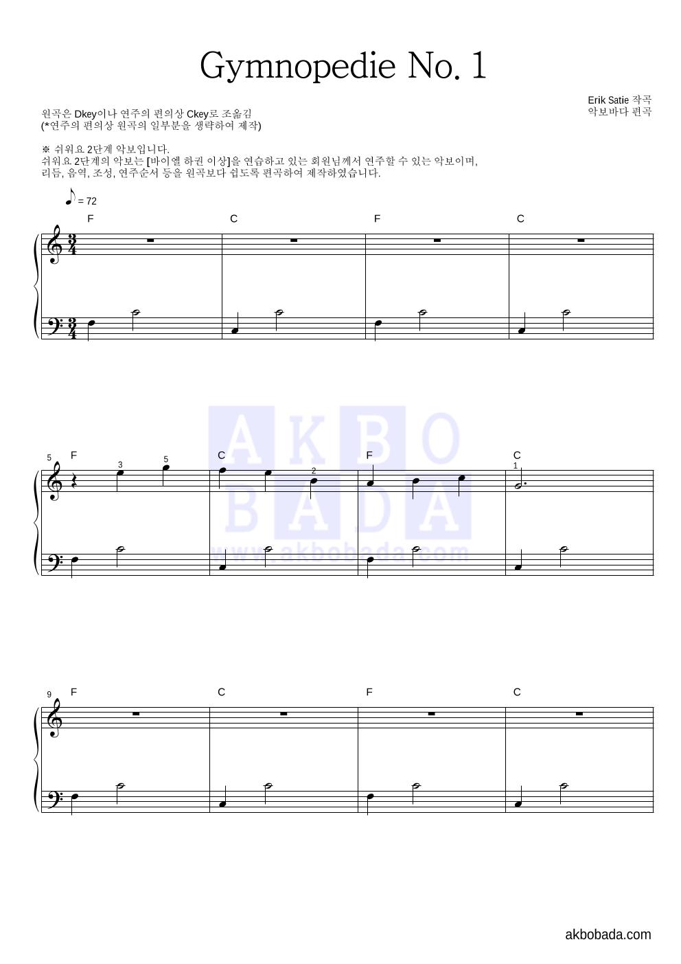 에릭 사티 - Gymnopedie No.1 피아노2단-쉬워요 악보
