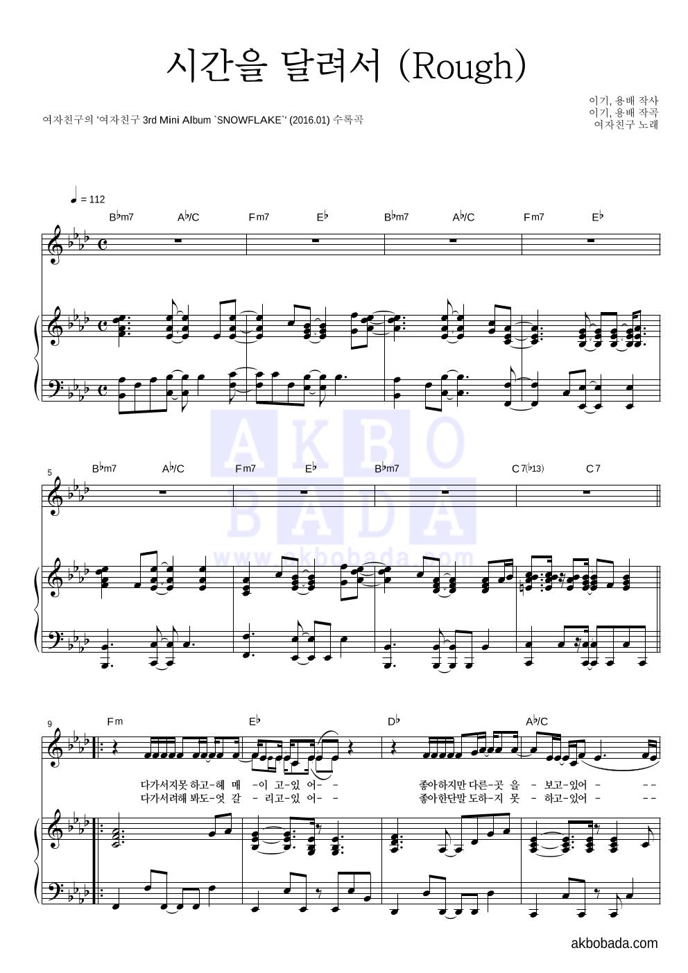 여자친구 - 시간을 달려서 (Rough) 피아노 3단 악보