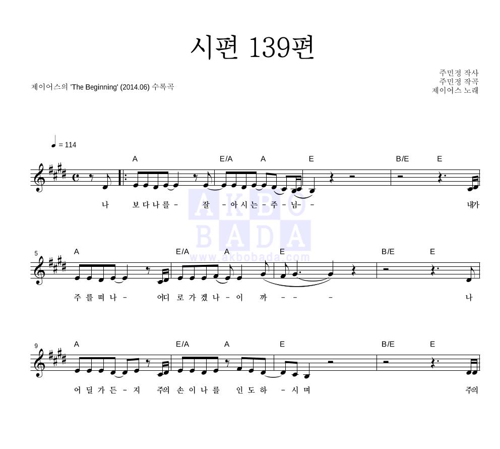 제이어스 - 시편 139편 멜로디 악보
