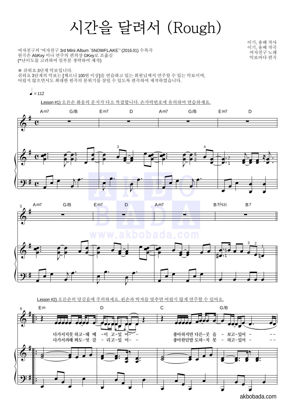 여자친구 - 시간을 달려서 (Rough) 피아노3단-쉬워요 악보