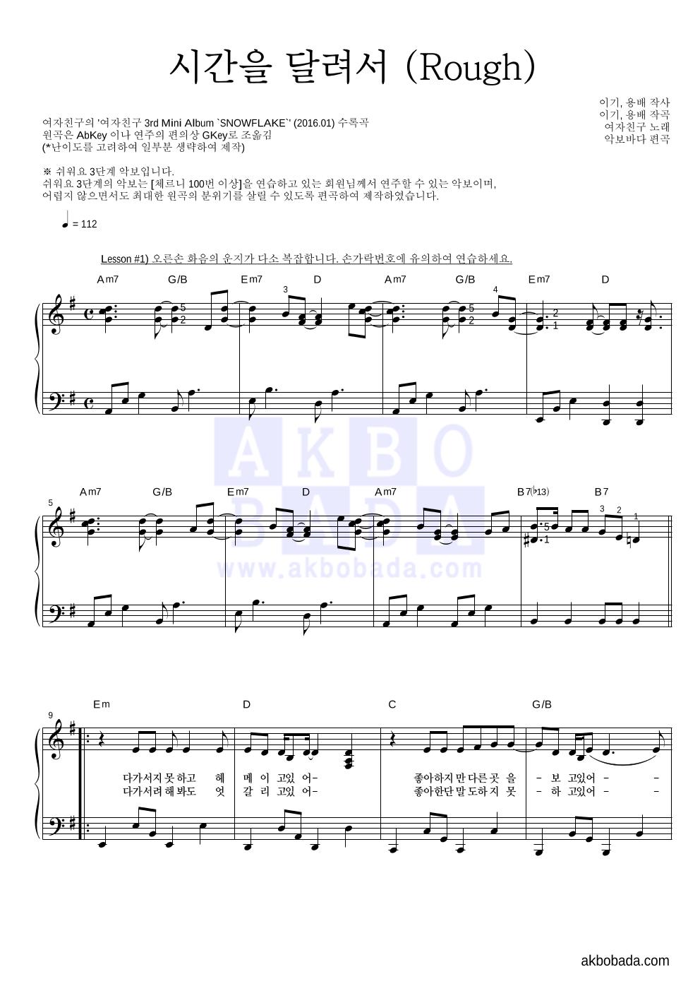 여자친구 - 시간을 달려서 (Rough) 피아노2단-쉬워요 악보
