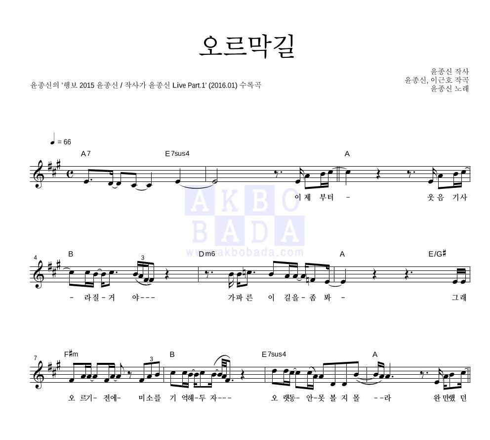 윤종신 - 오르막길 멜로디 악보
