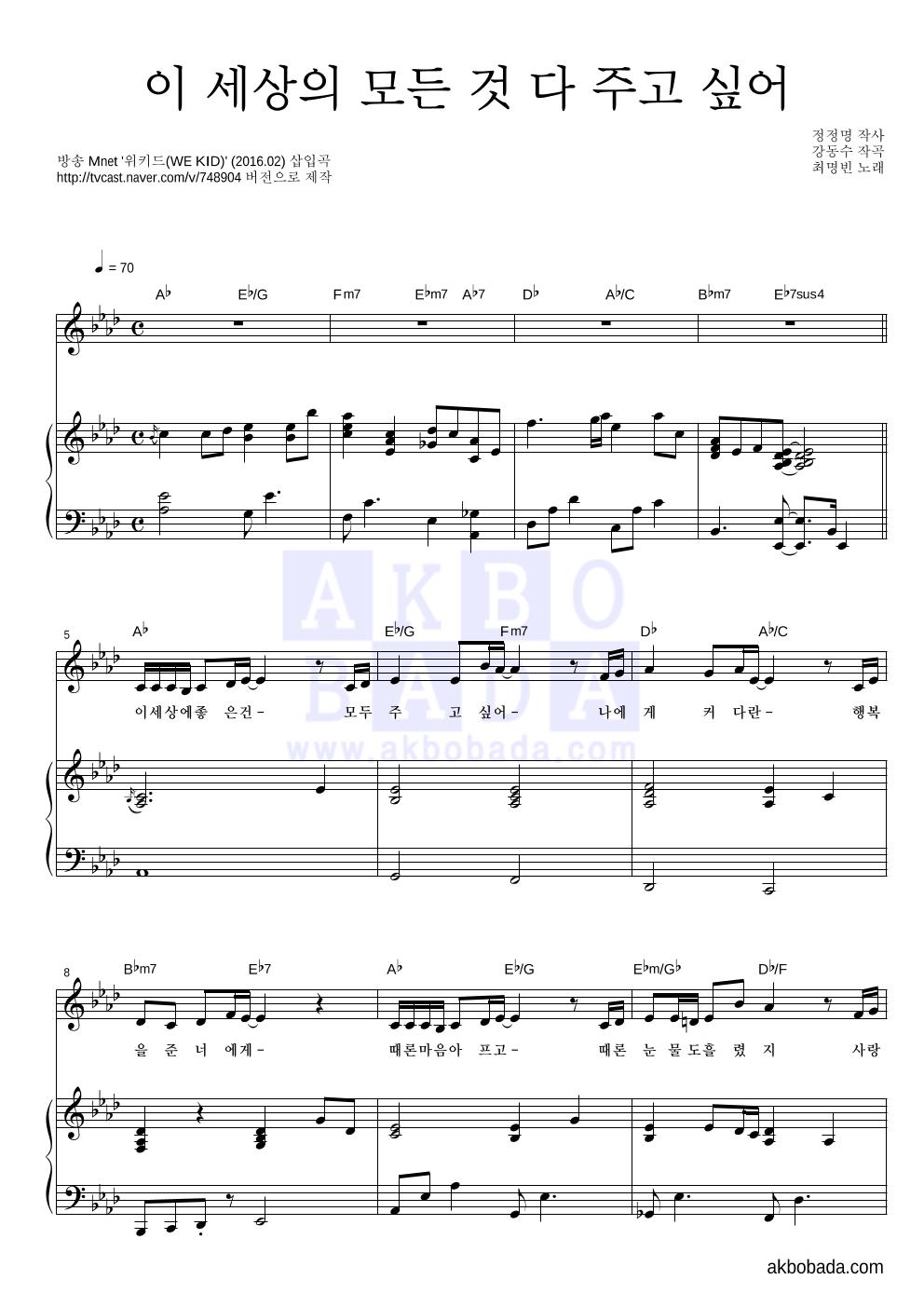 최영빈 - 이 세상의 모든 것 다 주고 싶어 피아노 3단 악보