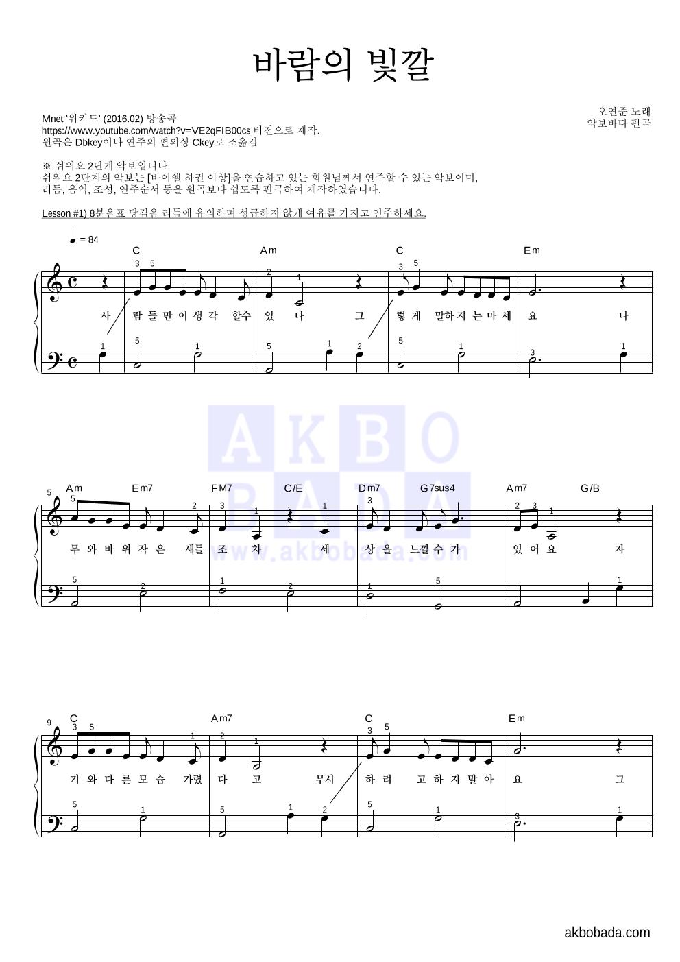 오연준 - 바람의 빛깔 피아노2단-쉬워요 악보