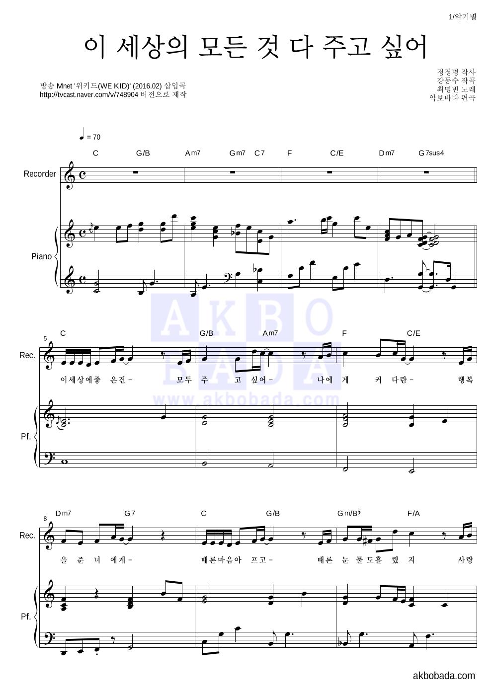 최영빈 - 이 세상의 모든 것 다 주고 싶어 리코더&피아노 악보