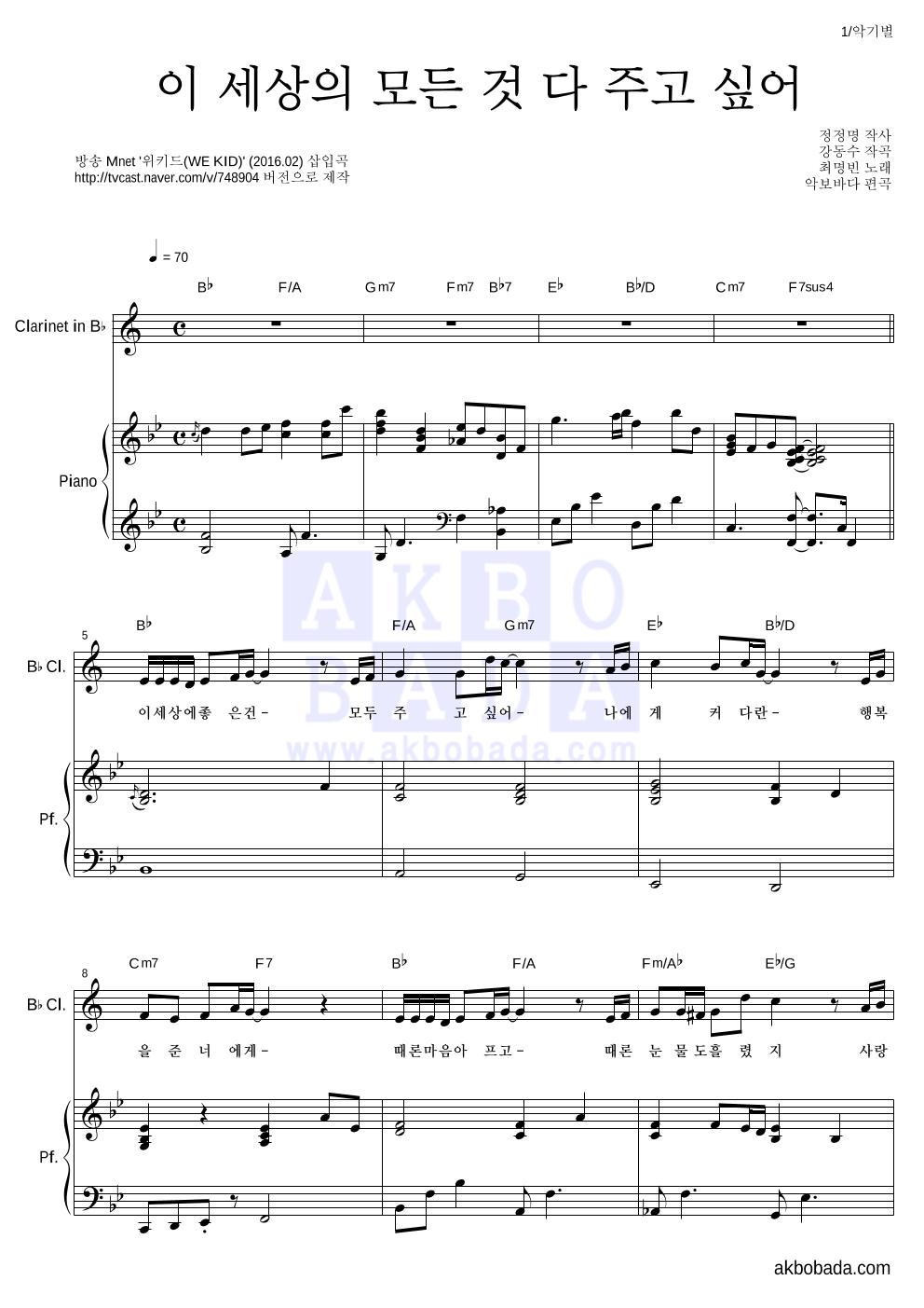 최영빈 - 이 세상의 모든 것 다 주고 싶어 클라리넷&피아노 악보