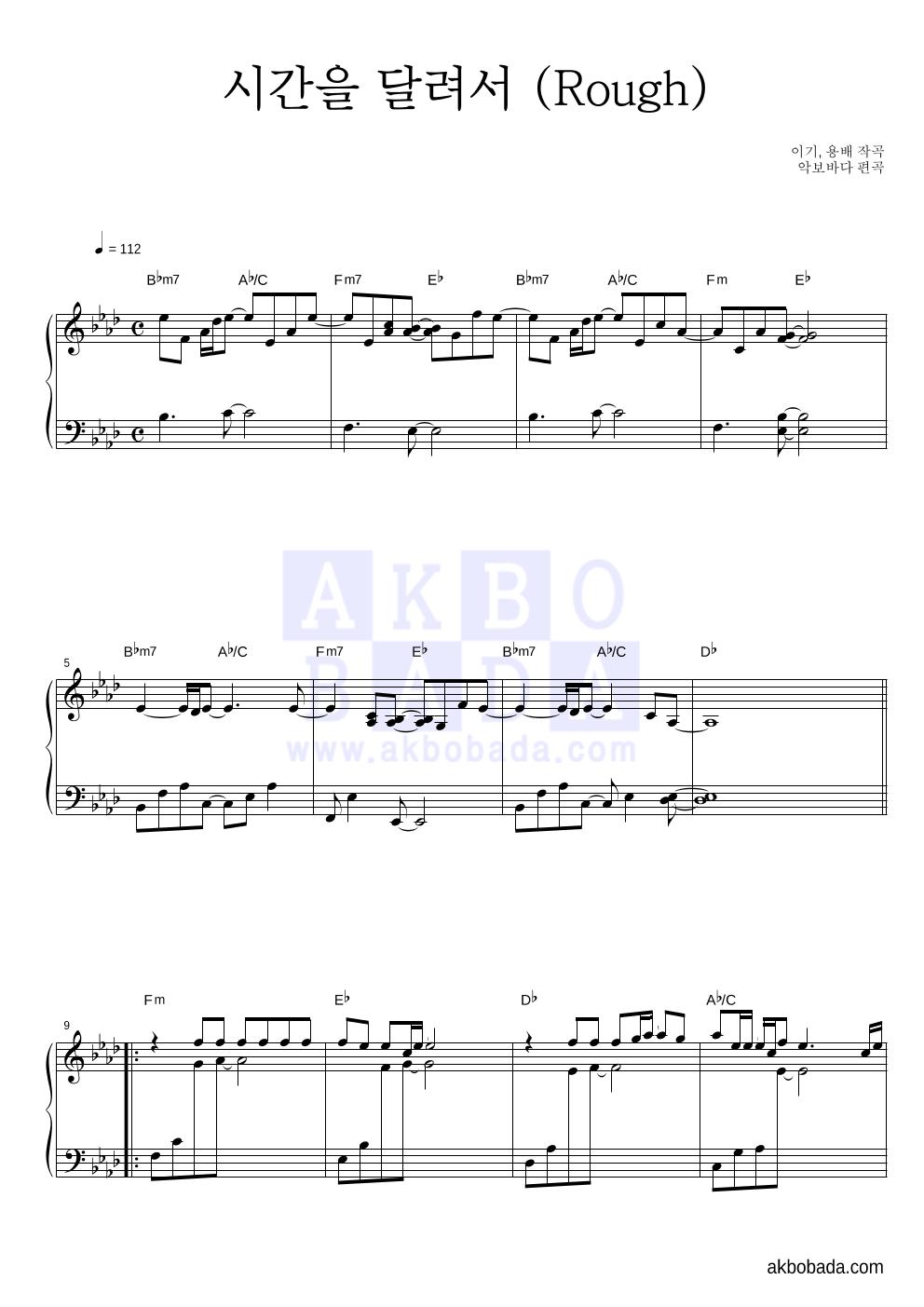 여자친구 - 시간을 달려서 (Rough) 피아노 마스터 악보