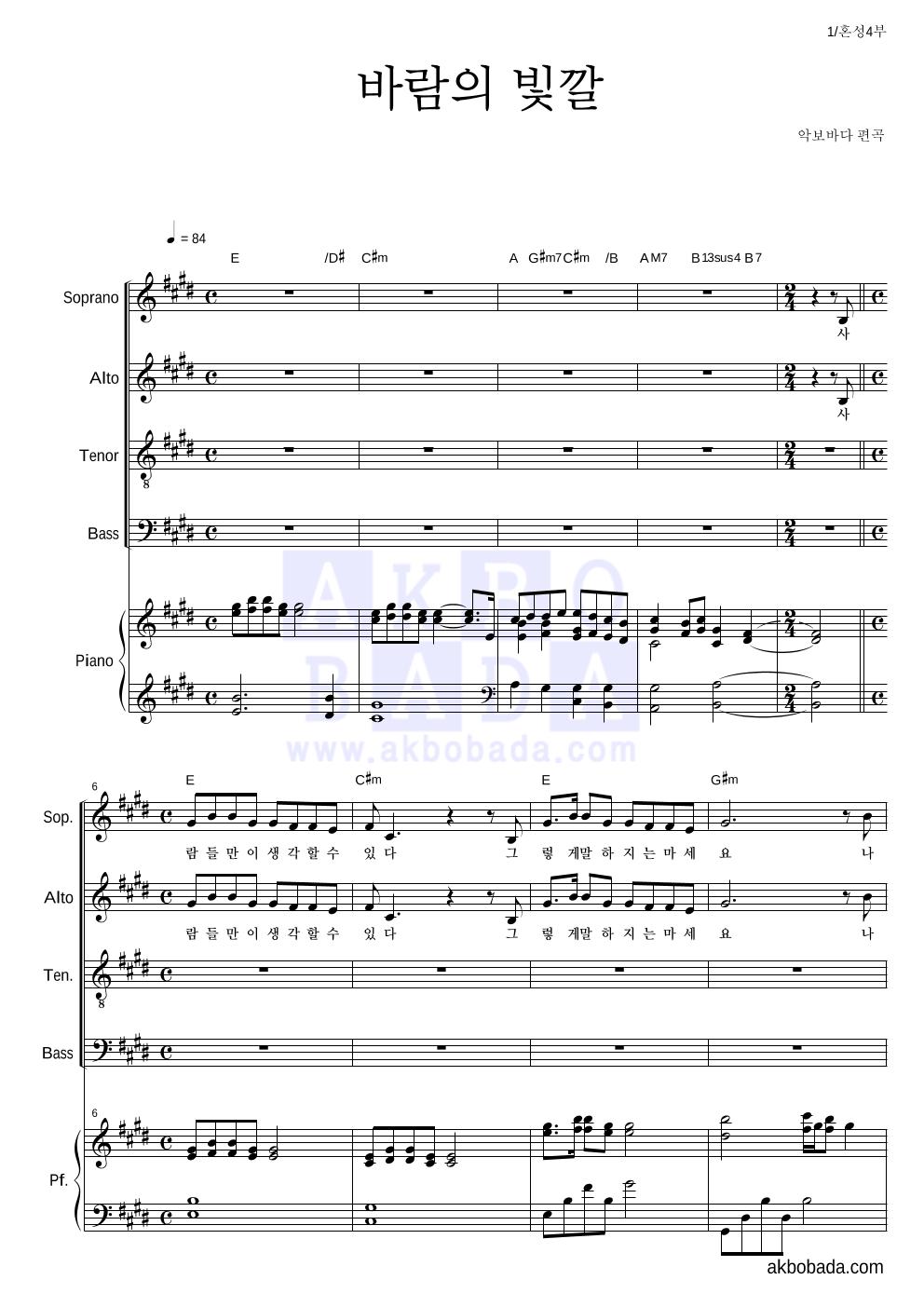 오연준 - 바람의 빛깔 혼성4부 악보