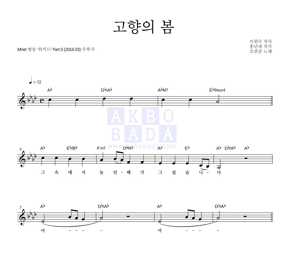 오연준 - 고향의 봄  악보