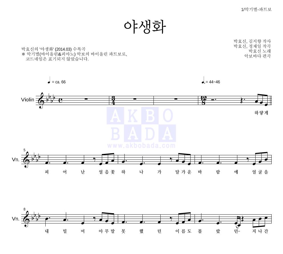 박효신 - 야생화 바이올린 파트보 악보