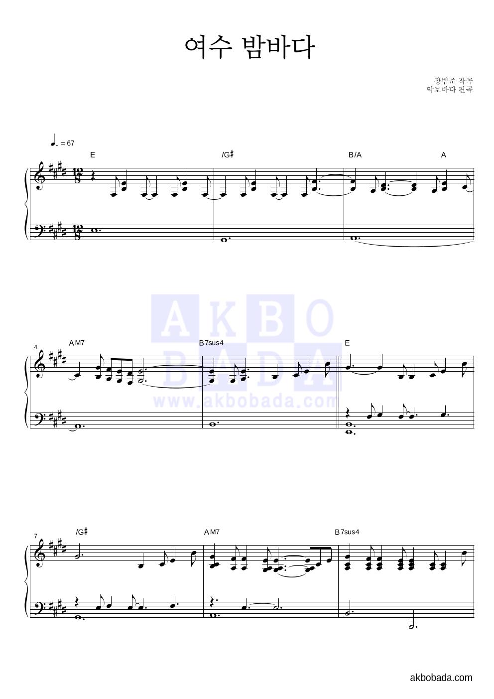 버스커 버스커 - 여수 밤바다 피아노 마스터 악보