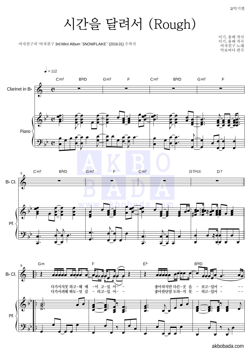 여자친구 - 시간을 달려서 (Rough) 클라리넷&피아노 악보