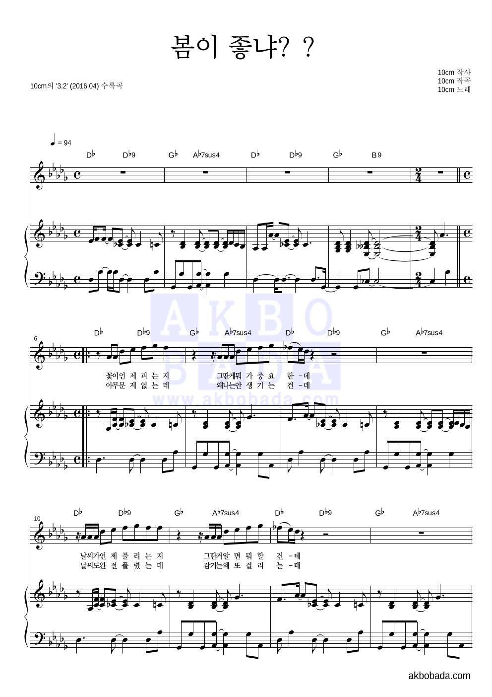 10CM - 봄이 좋냐?? 피아노 3단 악보