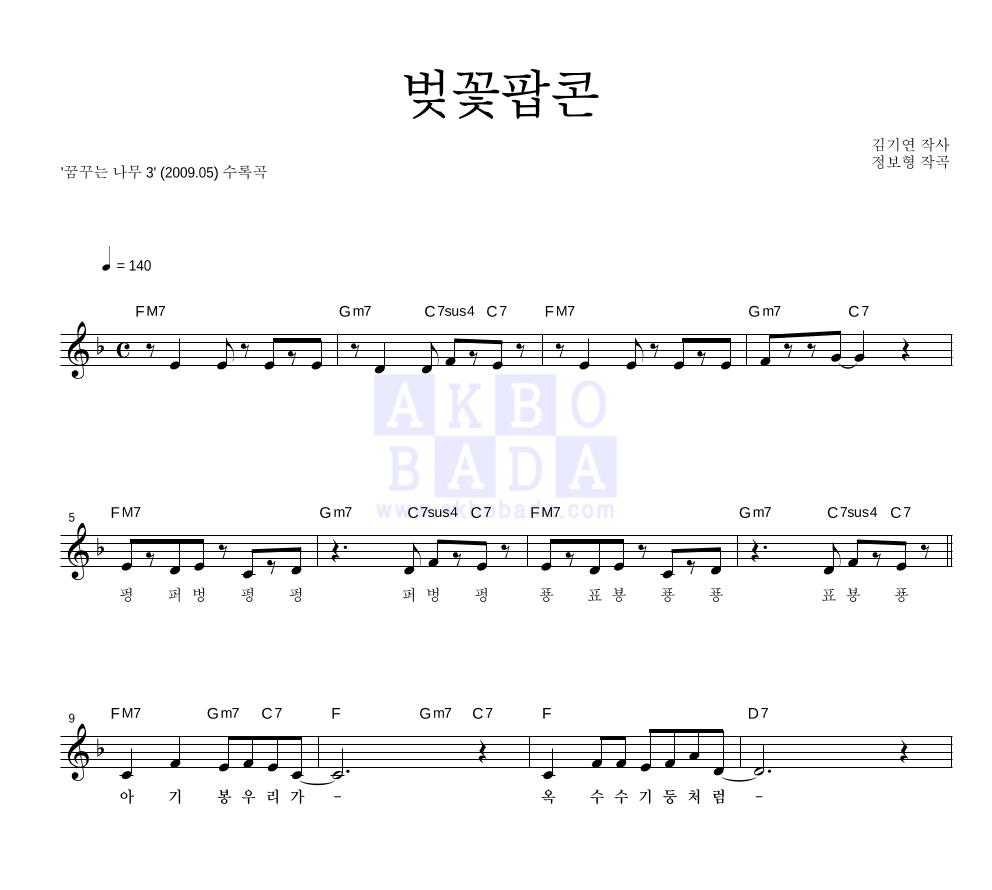 동요 - 벚꽃팝콘 멜로디 악보