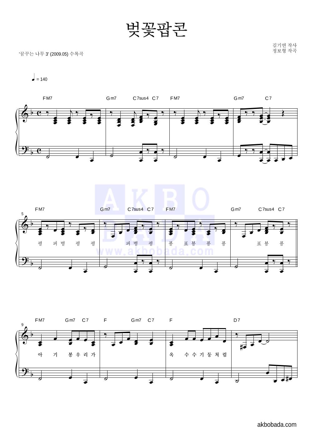동요 - 벚꽃팝콘 피아노 2단 악보