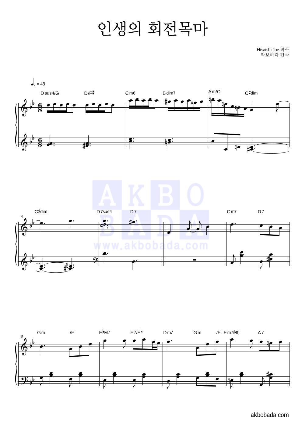 Hisaishi Joe - 인생의 회전목마 피아노 마스터 악보