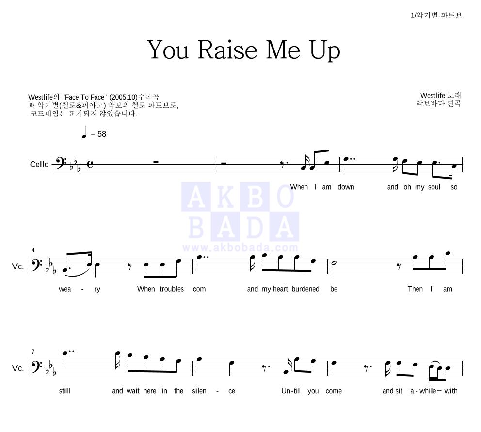 Westlife - You Raise Me Up 첼로 파트보 악보