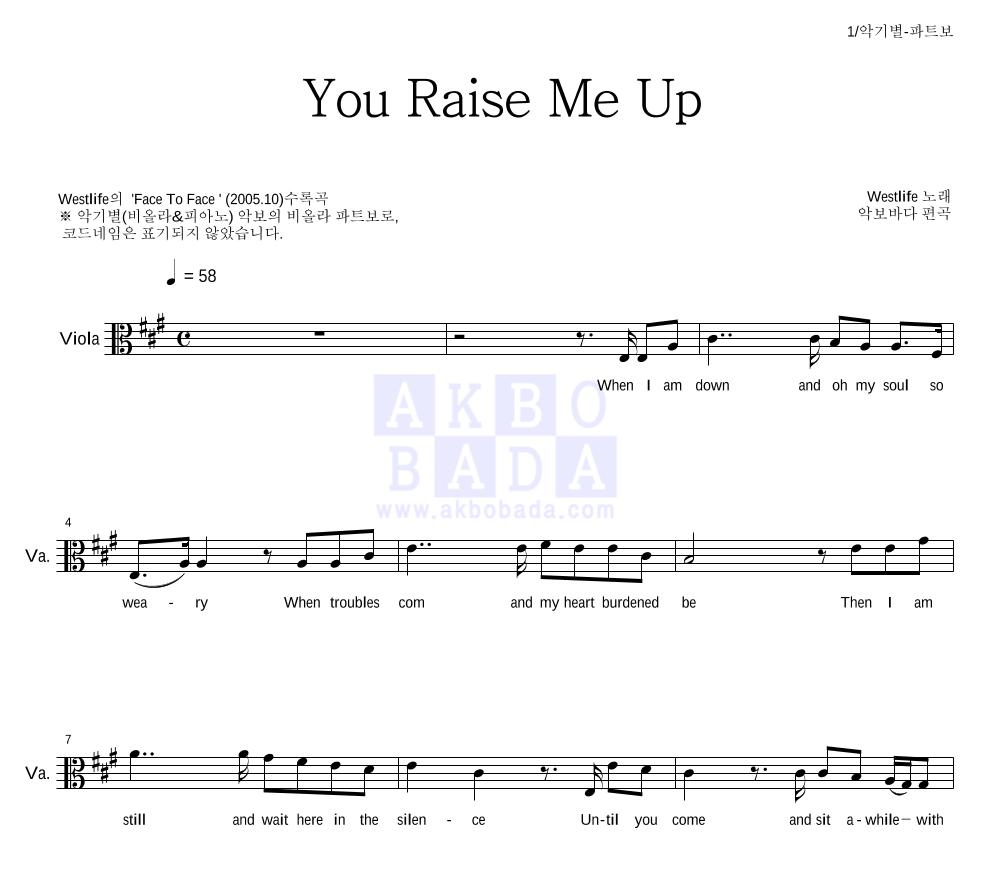 Westlife - You Raise Me Up 비올라 파트보 악보