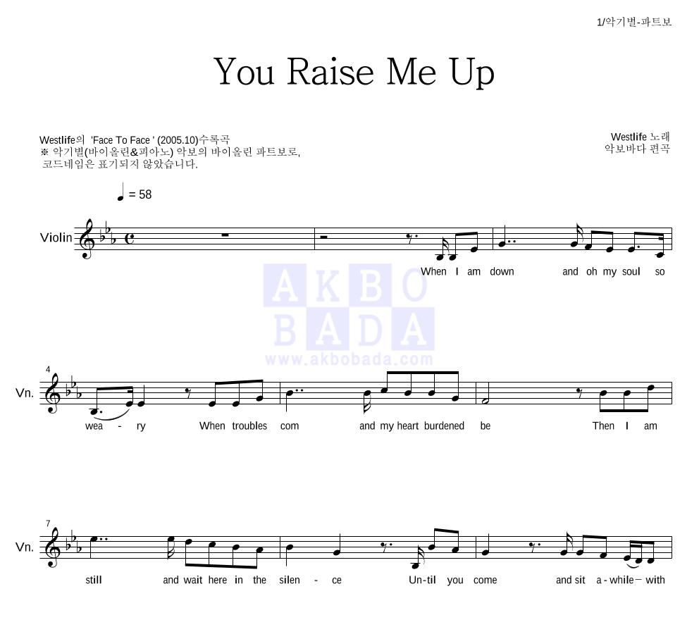 Westlife - You Raise Me Up 바이올린 파트보 악보