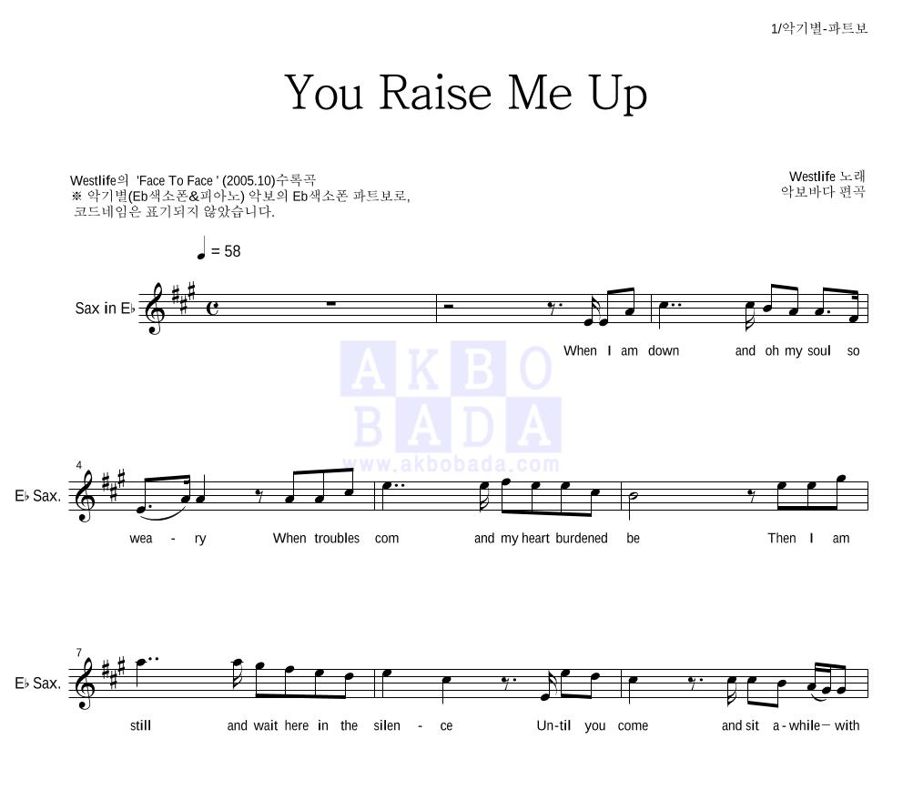 Westlife - You Raise Me Up Eb색소폰 파트보 악보