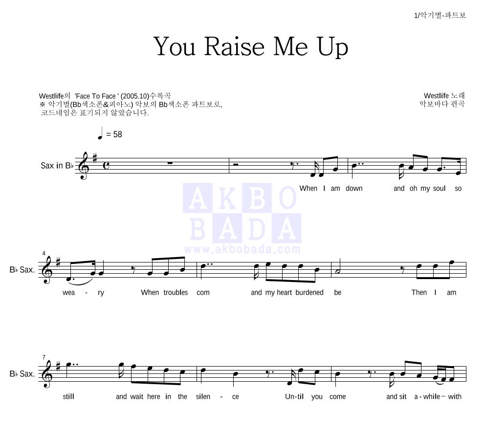 Westlife - You Raise Me Up Bb색소폰 파트보 악보