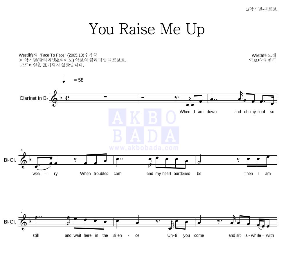 Westlife - You Raise Me Up 클라리넷 파트보 악보