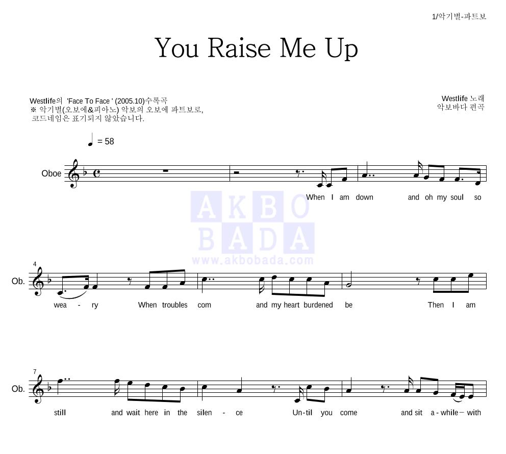 Westlife - You Raise Me Up 오보에 파트보 악보