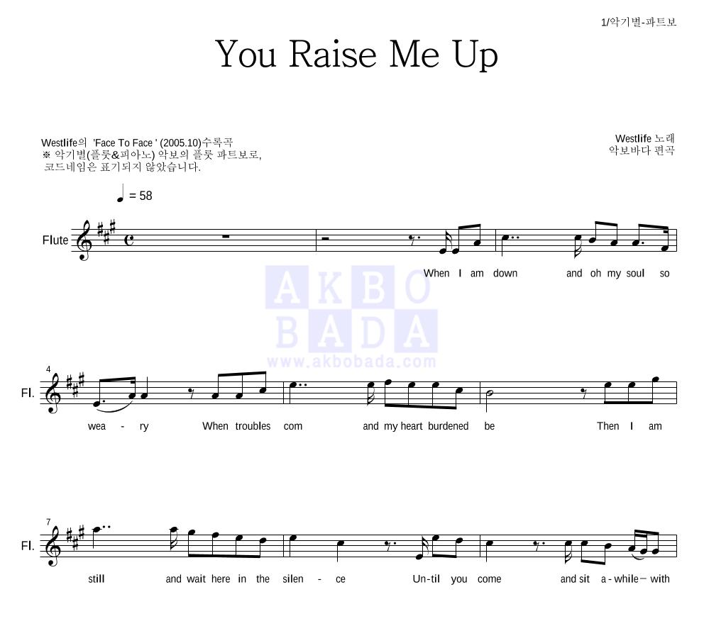 Westlife - You Raise Me Up 플룻 파트보 악보