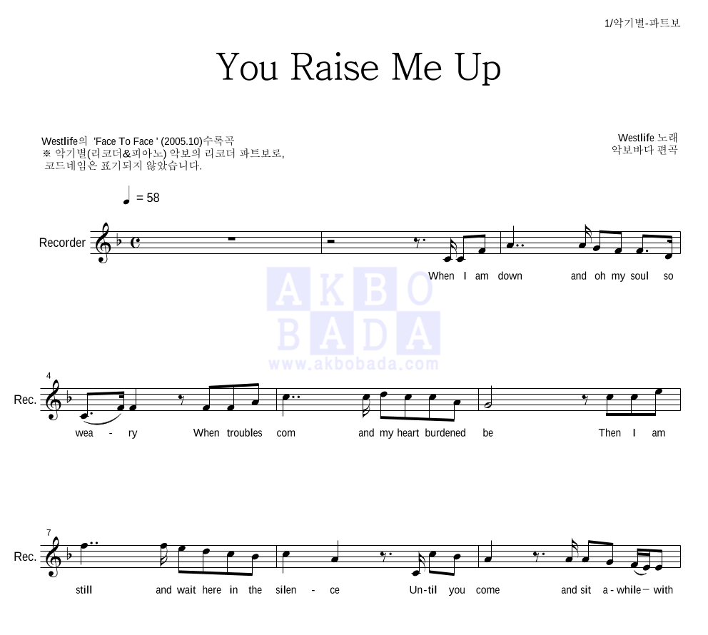 Westlife - You Raise Me Up 리코더 파트보 악보