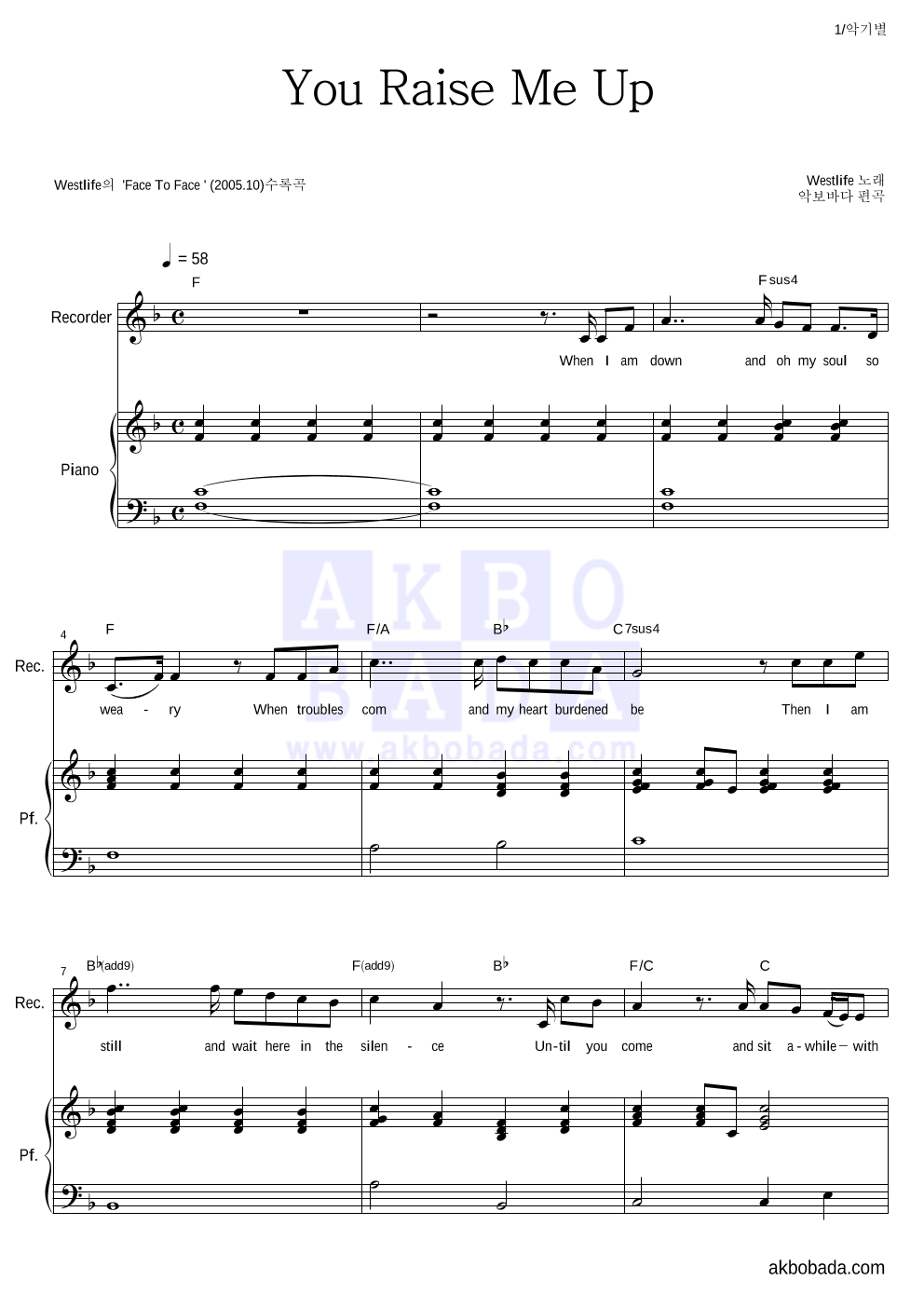 Westlife - You Raise Me Up 리코더&피아노 악보