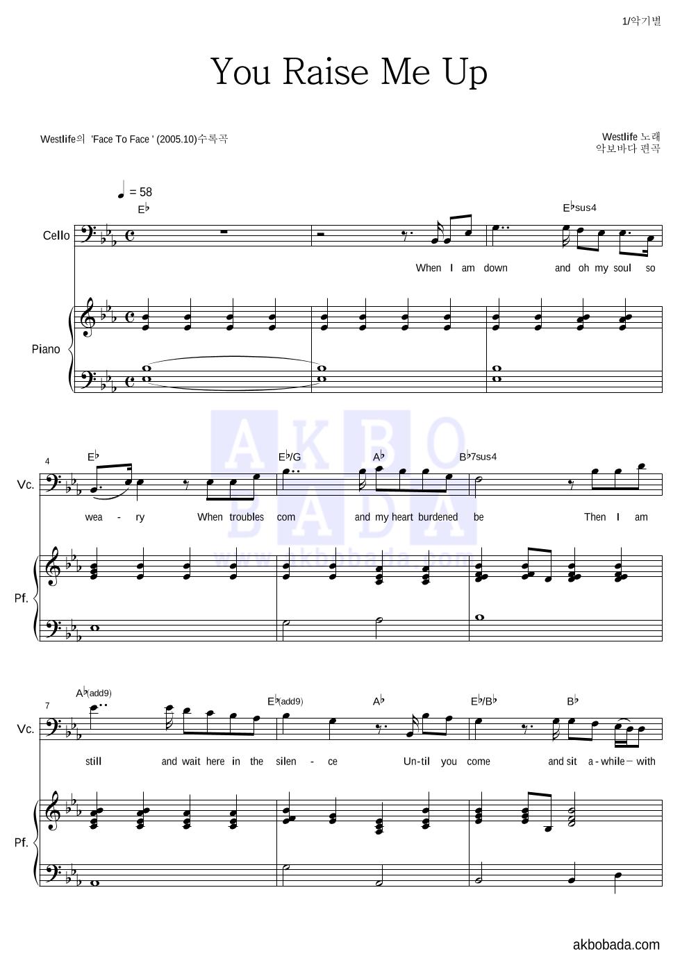Westlife - You Raise Me Up 첼로&피아노 악보