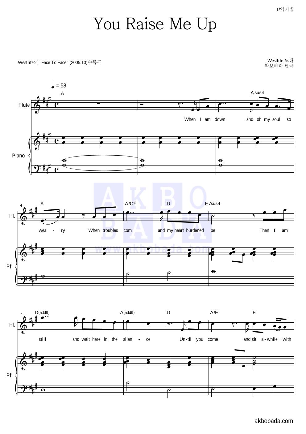 Westlife - You Raise Me Up 플룻&피아노 악보